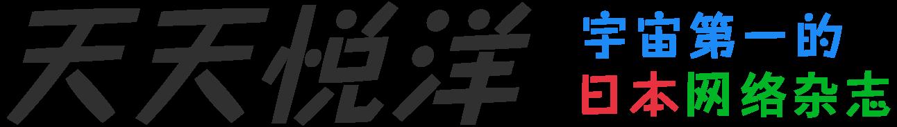天天悦洋|宇宙第一的日本网络杂志
